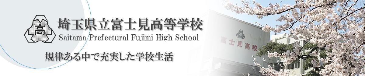 埼玉県立富士見高等学校