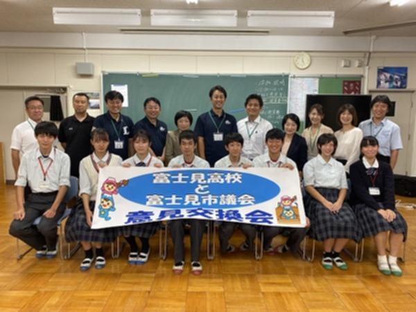 富士見高校生徒会と富士見市議会との第2回意見交換会