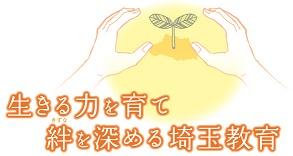 生きる力を育て絆を深める埼玉教育